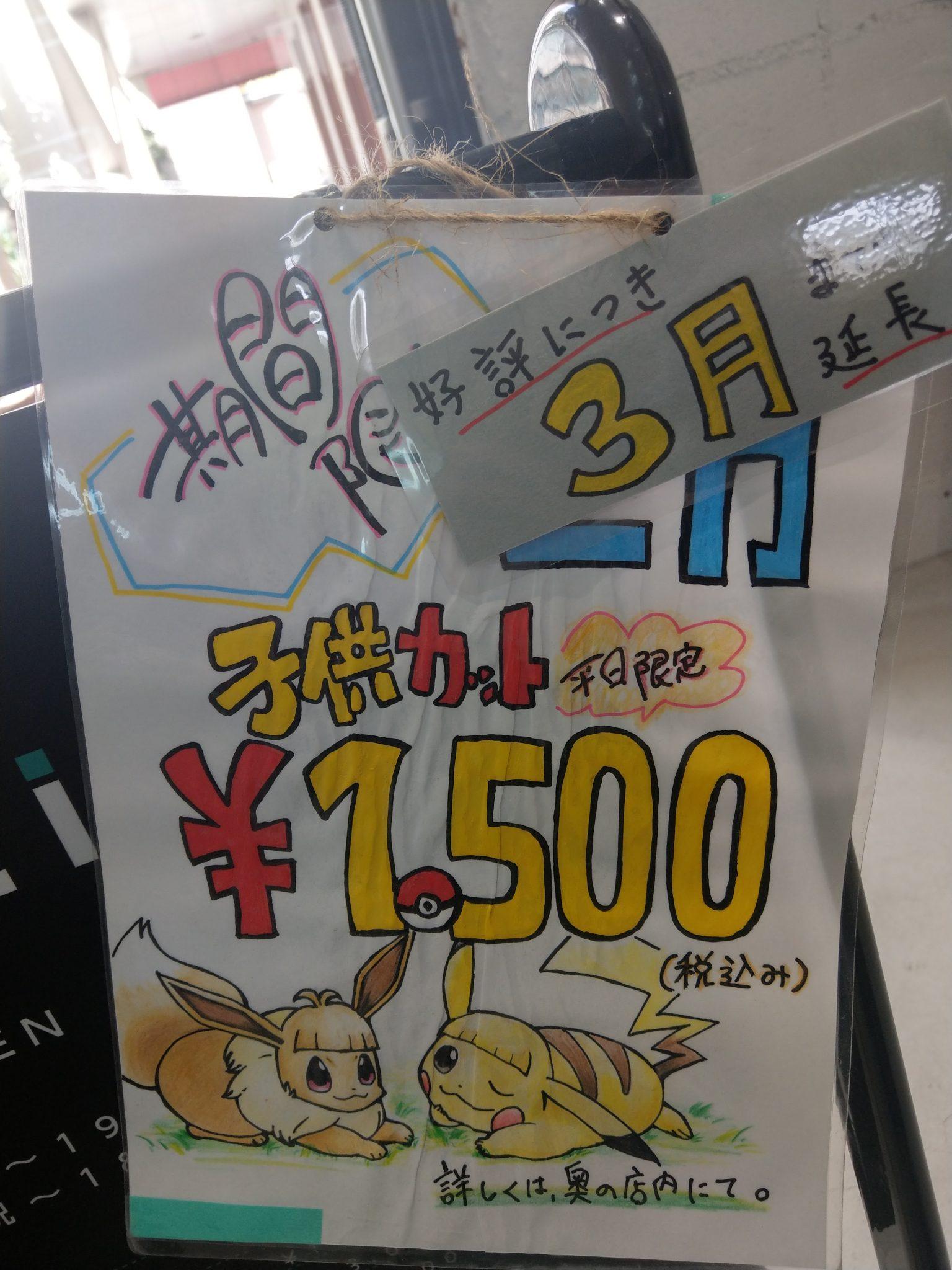 平日限定!子供カット1500円のお知らせ